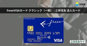 freeeVISAカード クラシック(一般) - 年会費無料 三井住友 法人カード