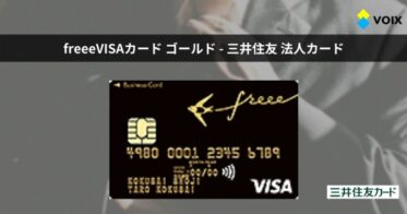 freeeVISAカード ゴールド - 年会費無料 三井住友 法人カード