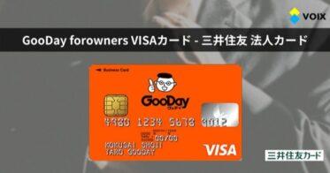 GooDay forowners VISAカード(グッデイVISAカード) – 年会費無料 三井住友 法人カード