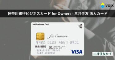 神奈川銀行ビジネスカード for Owners クラシック – 年会費無料 三井住友 法人カード