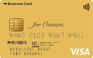 神奈川銀行ビジネスカード for Owners ゴールド