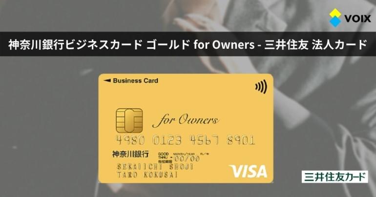 神奈川銀行ビジネスカード for Owners ゴールド - 年会費無料 三井住友 法人カード