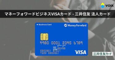 マネーフォワードビジネスVISAカード – 年会費無料 三井住友 法人カード