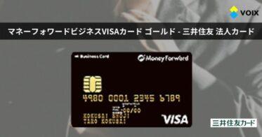 マネーフォワードビジネスVISAゴールドカード - 年会費無料 三井住友 法人カード