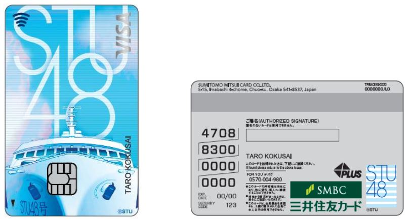 「STU48 VISAカード」デザインの特徴