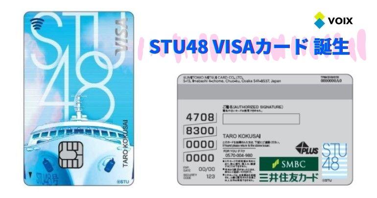 三井住友カード株式会社から「STU48 VISAカード」が誕生