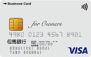 但馬銀行ビジネスカード for Owners クラシック
