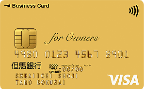 但馬銀行ビジネスカード for Owners ゴールド