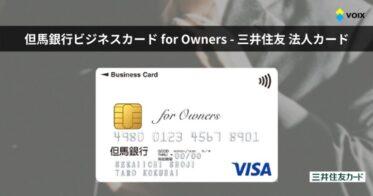 但馬銀行ビジネスカード for Owners クラシック - 年会費無料 三井住友法人カード