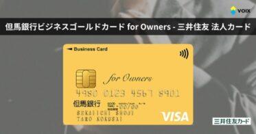 但馬銀行ビジネスカード for Owners ゴールド - 年会費無料 三井住友 法人カード