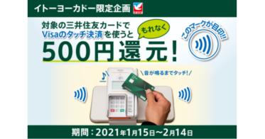 全国のイトーヨーカドー限定の「イトーヨーカドーでVisaのタッチ決済を使うと500円還元!」キャンペーン