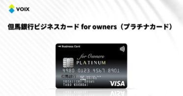 但馬銀行ビジネスカード for Owners(プラチナカード)発行開始