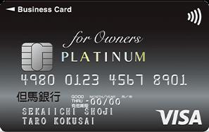 但馬銀行ビジネスカード for Owners プラチナカード 券面画像