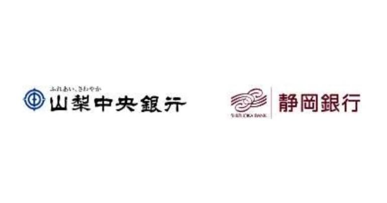 「静岡・山梨アライアンス」に基づく M&A業務に関する協定締結