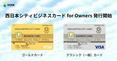 西日本シティビジネスカード for Owners 発行開始
