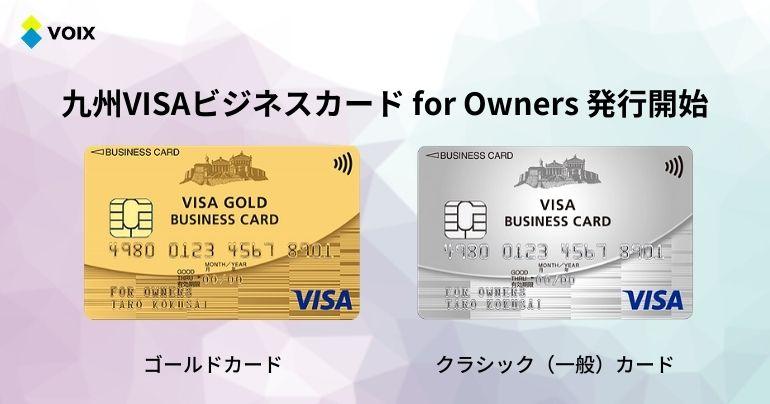 九州VISAビジネスカード for Owners 発行開始