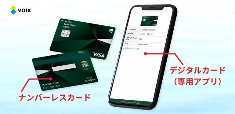 三井住友カード(NL)ナンバーレスカードとデジタルカード