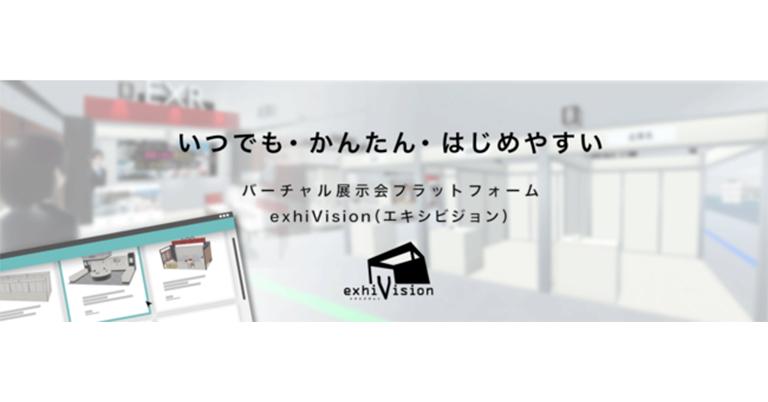 10万円から始められるバーチャル展示会サービス「exhiVision」(エキシビジョン)をイクスアール株式会社が提供開始。