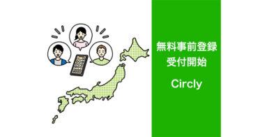 地域内外から地域に参加しやすく!地域コミュ二ティに特化したコミュニティマネジメントツール「Circly」の無料事前登録の受付を開始。