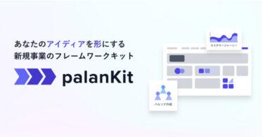 株式会社palan、新規事業のフレームワークキット「palanKit (パランキット)」β版の事前登録開始