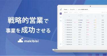 """テレワーク時代の """"戦略的営業"""" を実現させる『makibisi プレリード』β版をRocketsが提供開始"""