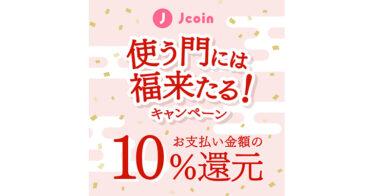 キャッシュレス決済で福が来る?J-Coin Pay【最大2万円がもらえる】キャンペーンを開始!