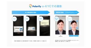 三井住友カード株式会社にオンライン本人確認サービス「Polarify eKYC」を導入