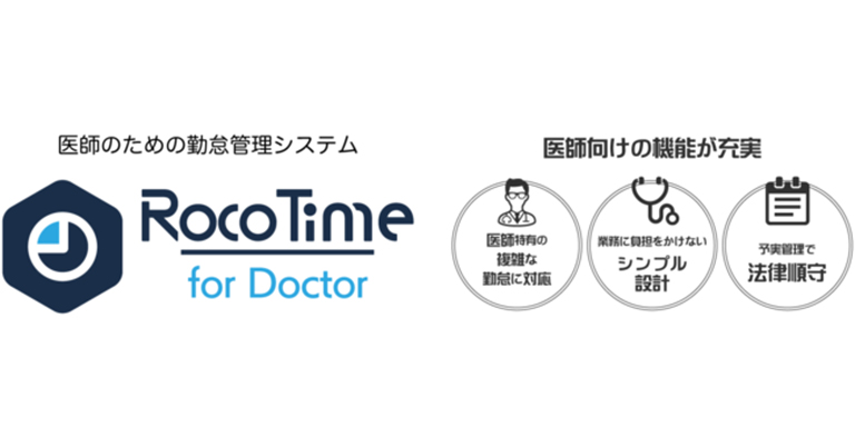 「医師の働き方改革」に対応する勤怠管理システム「Rocotime for Doctor」をリリース