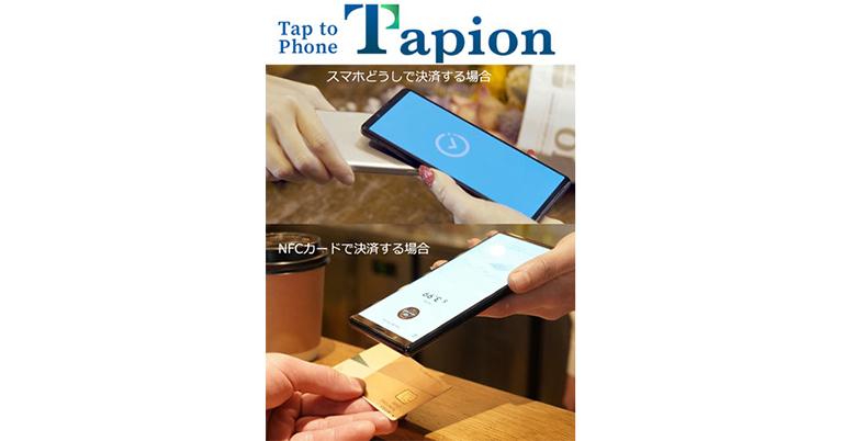 Android携帯を決済端末に変える「Tapion」を市場投入