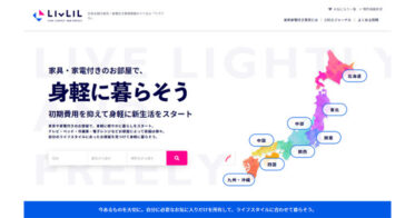 Weekly&Monthly、家具家電付き賃貸物件サイト「LIVLIL(リブリル)」をリリース