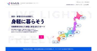 家具付き賃貸検索サイト「LIVLIL(リブリル)」をリリース!2021年春にはマンスリー物件も掲載可能に