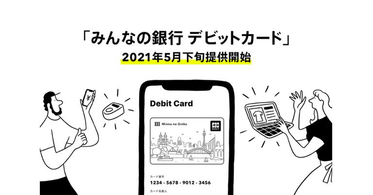 国内初、口座開設と同時にカードレス決済が可能になる 「みんなの銀行デビットカード」を2021年5月下旬より提供開始
