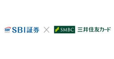 SBI証券と三井住友カード、クレジットカードで投資信託が買える「投信積立サービス」及び資産運用でポイントが貯まる「Vポイントサービス」開始日のお知らせ