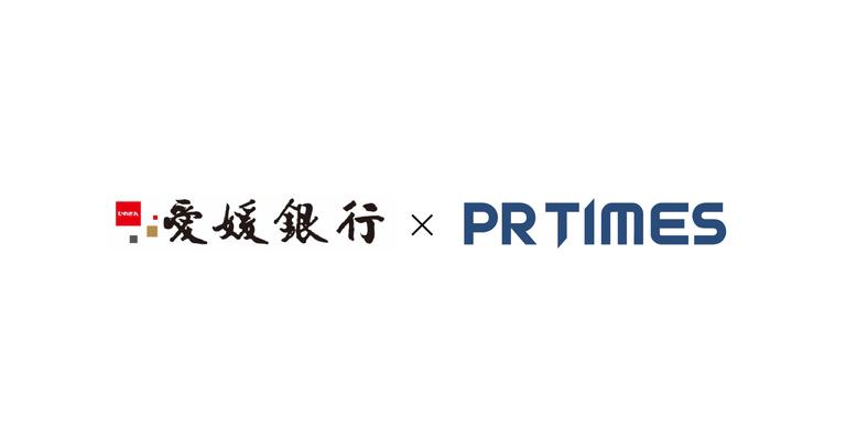 愛媛銀行とPR TIMESが業務提携 愛媛県企業のPR支援強化、特別プランの提供開始