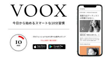 三井物産グループのMoon Creative Lab、音声メディア「VOOX(ブックス)」β版をリリース