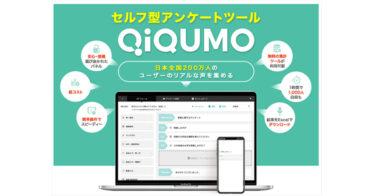 アスクル、セルフ型アンケートサービス「QiQUMO」の提供開始