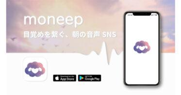 【世界一気持ちの良い目覚め】を実現する朝の音声SNSアプリ「moneep」の始動とリリースに向けた事前登録を開始!