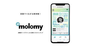 【業界初】Twitterを活用した直観型ビジネスマッチングサービス「#molomy(モロミー)」、2021年3月のα版リリースに向け事前登録ユーザーを募集