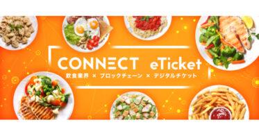 """""""食事と人""""をつなげるデジタル食事券発行サービス「Gotch」を運営する「エバーコネクト」株式投資型クラウドファンディングを開始"""