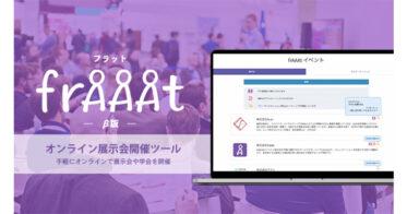 オンライン展示会プラットフォーム「frAAAt(ふらっと) β版」の提供を開始