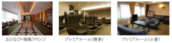 ラウンジ等の無料利用-西日本旅客鉄道株式会社