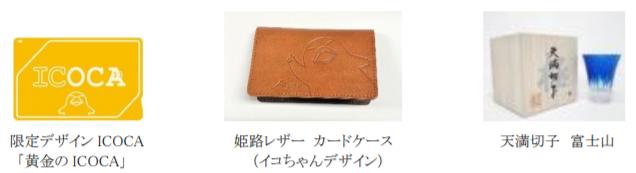 J-WEST ゴールドカード会員様限定 J-WEST ポイント交換商品-西日本旅客鉄道株式会社