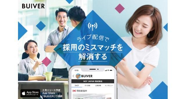 株式会社BUIVERが、ライブ配信で働く現場のリアルを伝える求人アプリ「BUIVER(ビーバー) 」をリリース