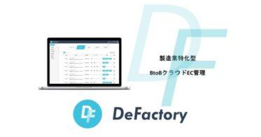 株式会社DeFactory、製造業特化型BtoBクラウドEC管理ソフトウェア『DeFactory』のβ版をリリース