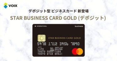 デポジット型 デポジット型ビジネスカード「STAR BUSINESS CARD GOLD(デポジット)」登場