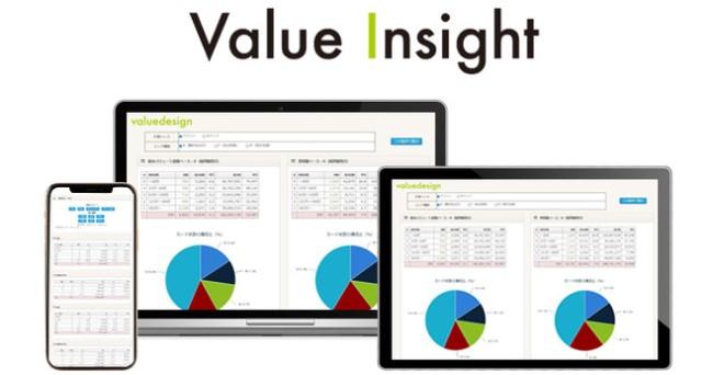 株式会社バリューデザインが、プリペイドサービスに特化した、SaaS型デジタルマーケティングツール「Value Insight」の提供を開始