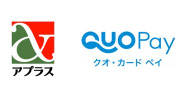 「アプラスとっておきポイント」から『QUOカードPay(クオ・カード ペイ)』への交換開始