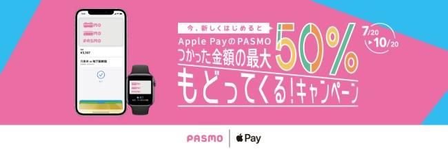 Apple PayのPASMO キャンペーン