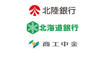 北陸銀行及び北海道銀行と商工中金が協調融資を行う連携ユニット「Bright Signs(ブライトサイン)~明るい兆し」を創設した