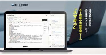 新日本法規出版、クラウド型規程管理サービス『スマート規程管理 by LAWGUE(スマキテ)』を正式リリース